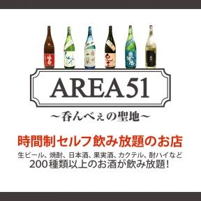 呑んべえの聖地 AREA51 (エリア51) image