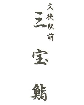 三宝鮨 image