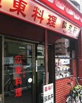 長年愛されている中華料理店の自家製チャーシューを使った名物メニュー「酔来丼」