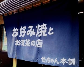 せっちゃん本舗 image