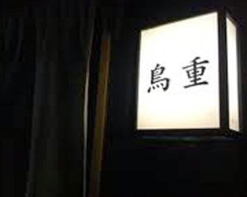 焼鳥鳥重(ヤキトリトリシゲ) - 奄美 - 鹿児島県(鶏料理・焼き鳥)-gooグルメ&料理