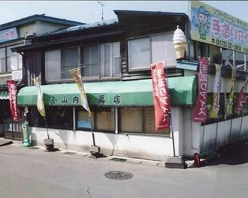 小山内冷菓店 image
