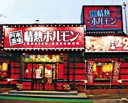 情熱ホルモン 阿南酒場 image