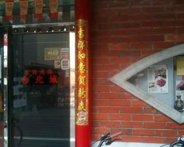 台北城 image