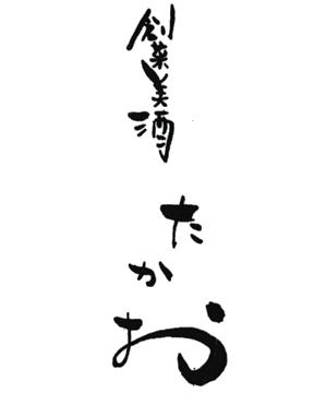 たかお(タカオ) - 中山/長津田 - 神奈川県(創作料理(和食),創作料理(洋食))-gooグルメ&料理