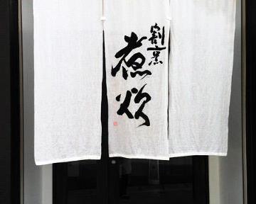 煮炊 image