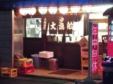 大漁船 西船橋店 image