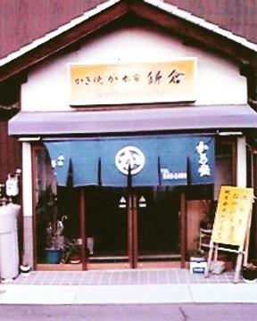 鎌倉本家 image