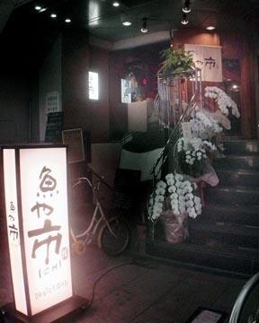 市 ichi(イチイチ) - お初天神/太融寺/南森町 - 大阪府(居酒屋,その他(和食))-gooグルメ&料理