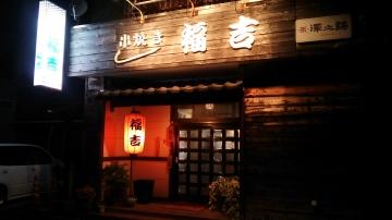 福吉(フクヨシ) - 唐津/伊万里 - 佐賀県(焼肉,もつ料理,鍋料理,鶏料理・焼き鳥)-gooグルメ&料理