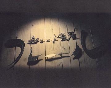 山の洋食屋 フレール image