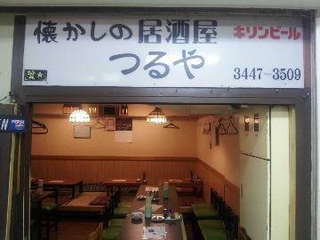 居酒屋 つるや(イザカヤツルヤ) - 品川 - 東京都(居酒屋)-gooグルメ&料理