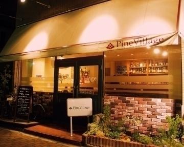 Pine Village(パインヴィレッジ) - 豊中/吹田 - 大阪府(バー・バル,その他(お酒))-gooグルメ&料理