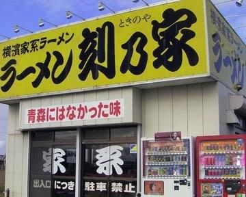 刻乃家(トキノヤ) - 八戸 - 青森県(ラーメン・つけ麺)-gooグルメ&料理