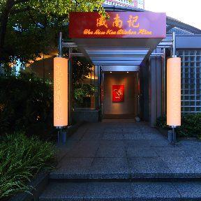 威南記海南鶏飯 日本本店