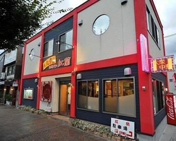 大衆中華レストラン 紅蘭 image