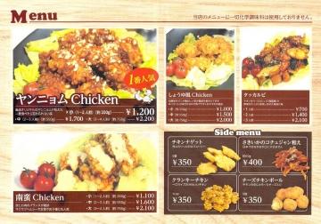 EdisonChicken(エジソンチキン) - 博多区/東区 - 福岡県(韓国料理,鶏料理・焼き鳥)-gooグルメ&料理