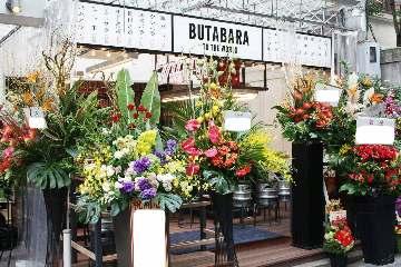 BUTABARA TO THE WORLD(ブタバラトゥーザワールド)Produced by 焼とりの八兵衛 image