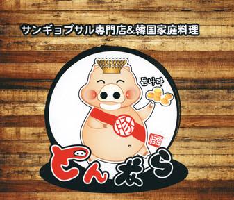 とんなら(トンナラ) - 高田馬場/早稲田 - 東京都(韓国料理)-gooグルメ&料理