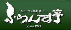 ふらんす亭 新小岩店(フランステイ シンコイワテン) - 青砥 - 東京都(ハンバーグ・ステーキ,カレー)-gooグルメ&料理