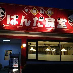 中華料理 ぱんだ食堂 image