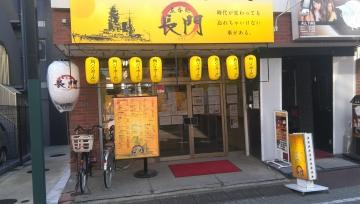 立呑処 長門(タチノミドコロナガト) - 柴又 - 東京都(居酒屋,串焼き,欧風料理,焼肉)-gooグルメ&料理