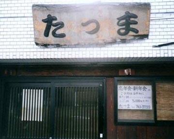 たつま(タツマ) - 弘明寺/井土ヶ谷 - 神奈川県(鍋料理,ふぐ・すっぽん,居酒屋)-gooグルメ&料理