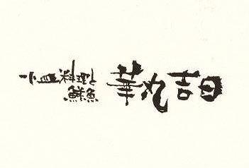 小皿料理と鮮魚 華丸吉日(コザラリョウリトセンギョハナマルキチジツ) - 栄北 - 愛知県(居酒屋,その他(和食),和食全般)-gooグルメ&料理