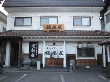 福島屋 image