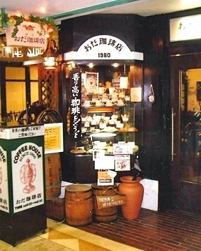おだ 珈琲店 image