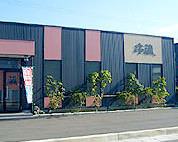 串蔵 フレスポ店 image