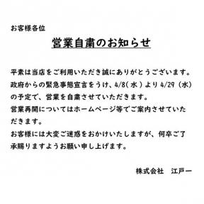 すたみな太郎 成東店 image