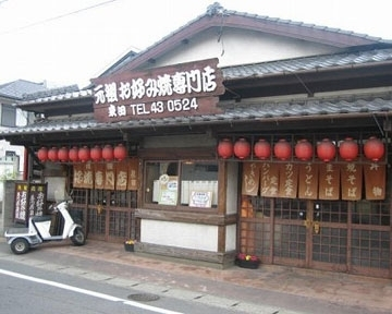 お好焼 泉田 image