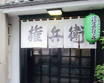 権兵衛 image