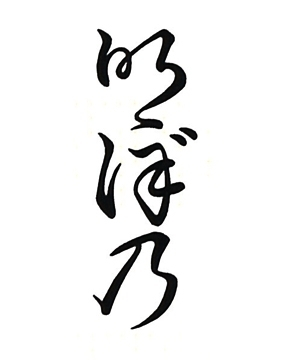 明ぼ乃 image