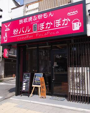 粉バル ぽかぽか image