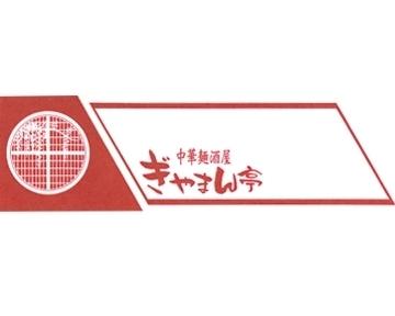 ぎやまん亭 image