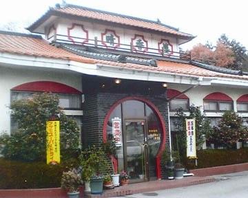 中国広東料理 晴香楼 image