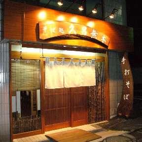 久呂無木(クロムギ) - 所沢 - 埼玉県(そば・うどん)-gooグルメ&料理