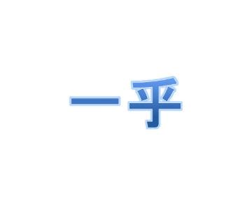 一乎 粟野店(ハジメヤ アワノテン) - 岐阜 - 岐阜県(居酒屋,もつ料理)-gooグルメ&料理