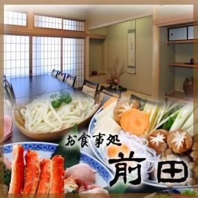 お食事処 前田 image