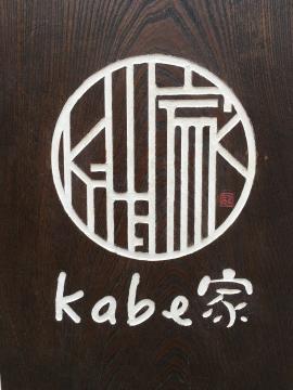kabe家(カベヤ) - 太秦/高雄 - 京都府(創作料理(洋食))-gooグルメ&料理