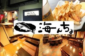 海んちょ(ウミンチョ) - 川崎/鶴見 - 神奈川県(居酒屋)-gooグルメ&料理
