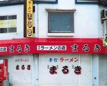 まるき(マルキ) - 青森 - 青森県(ラーメン・つけ麺)-gooグルメ&料理