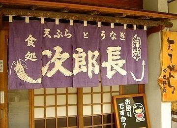 次郎長 image