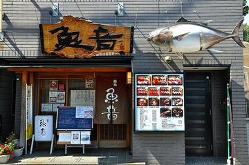 鮨処 魚音 image