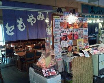 みやもと 河岸の市店 image