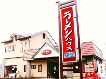 ラーメンハウス東寺町店