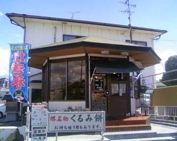 八角堂 image