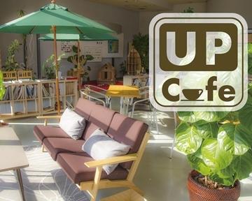 UPcafe 信楽 陶芸の森 image
